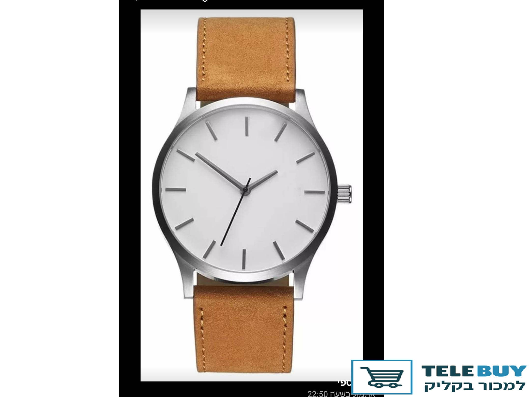 תכשיטים שעונים שעוני ספורט ברמת גן וגבעתיים