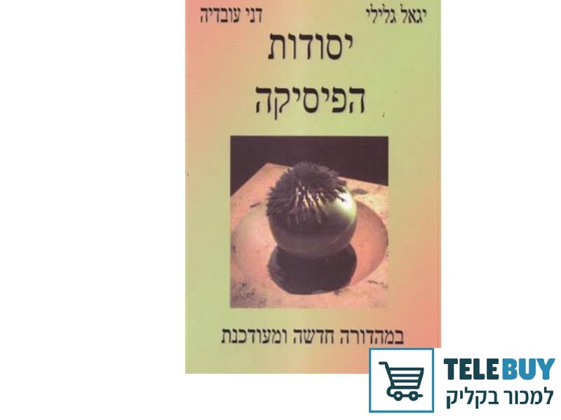ספרות ומאמרים ספרי לימוד   באשדוד ואשקלון