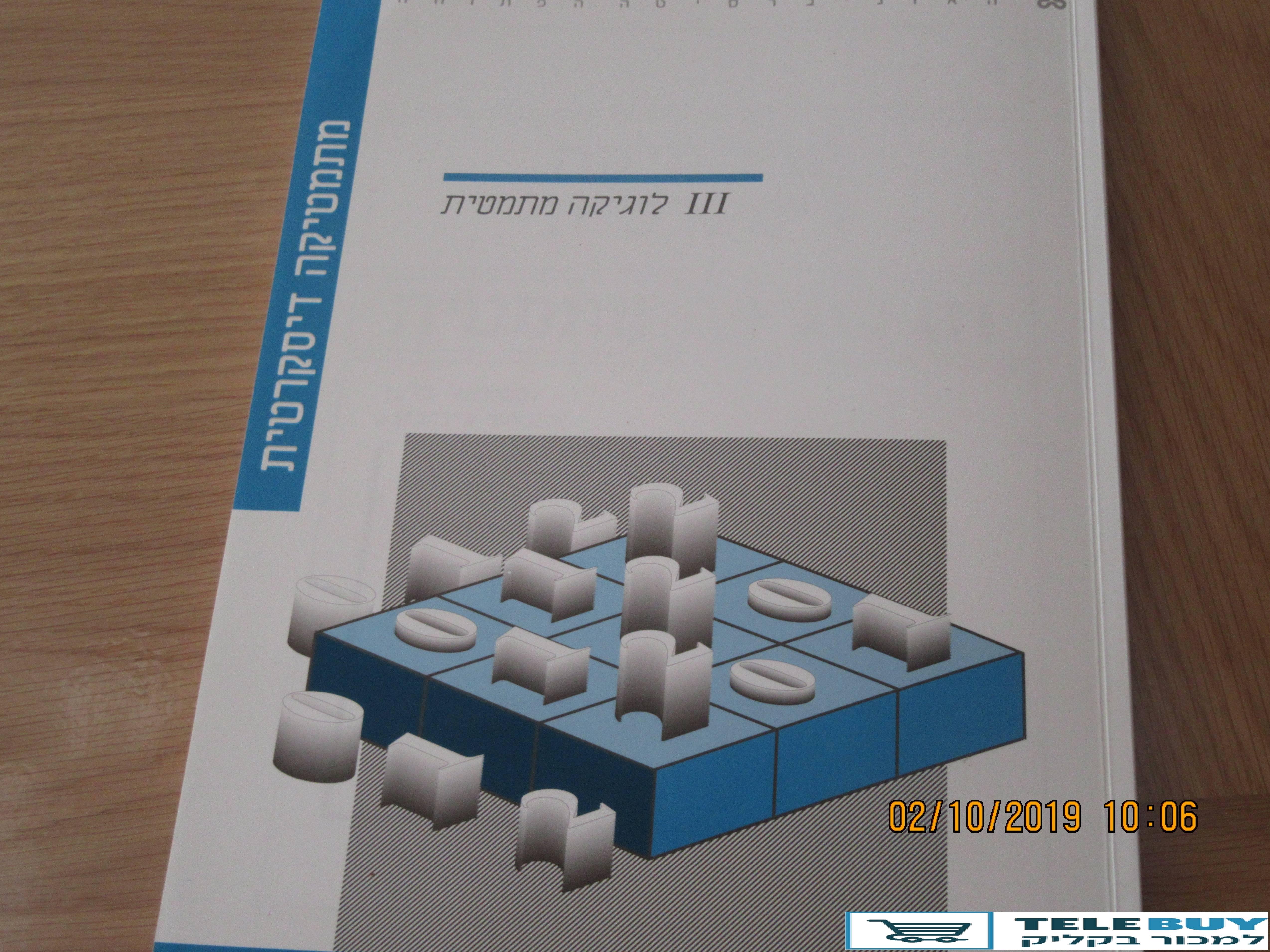 ספרות ומאמרים ספרי לימוד   בחיפה