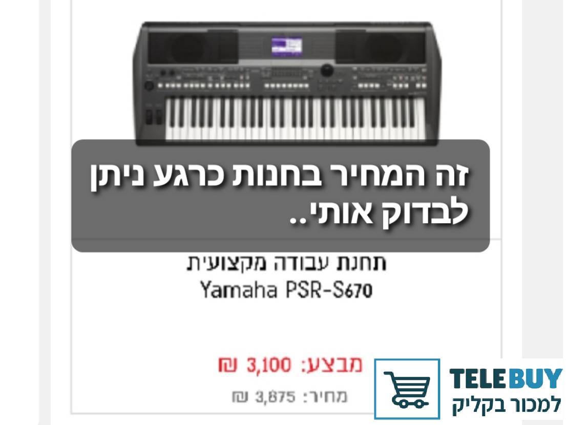 מוצרי חשמל אחר   בחיפה