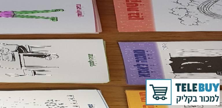 ספרות ומאמרים ספרות ילדים   ברמת גן וגבעתיים