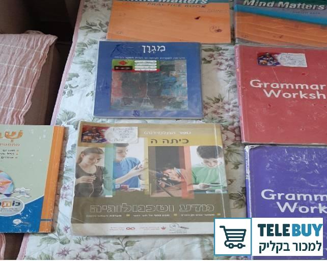תמונה של ספרי לימוד בתל אביב-יפו