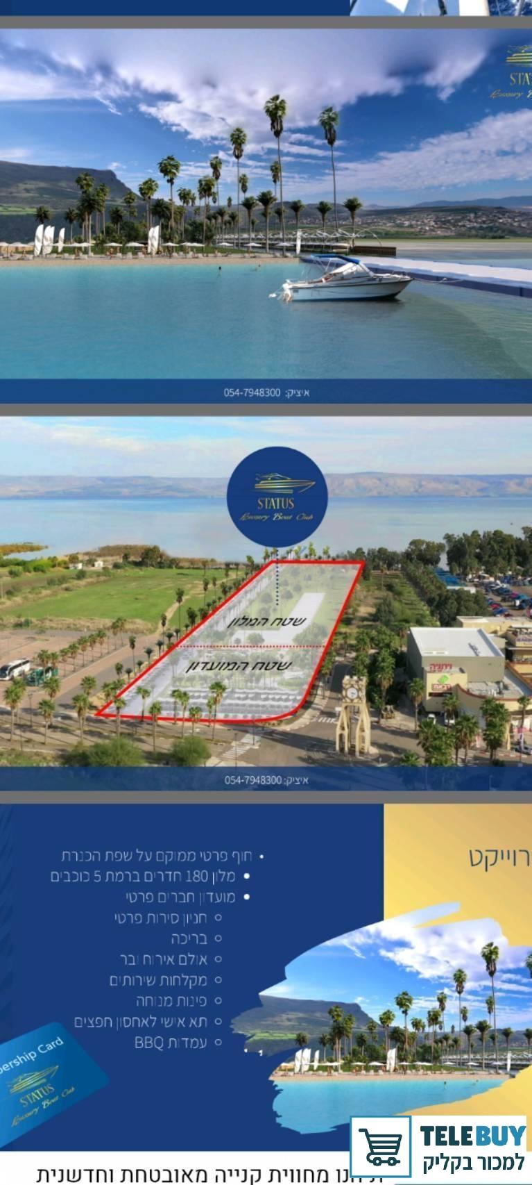 תמונה של דירה בטבריה והסביבה