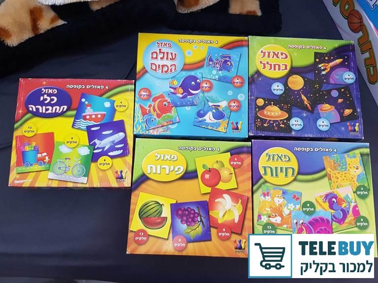 משחקים וצעצועים משחקים לילדים   במודיעין והסביבה