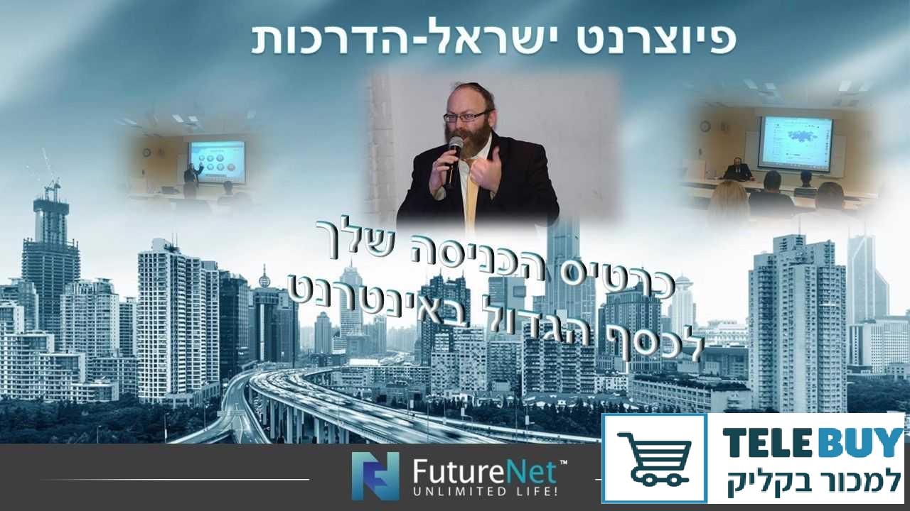 עבודה מהבית בתל אביב-יפו