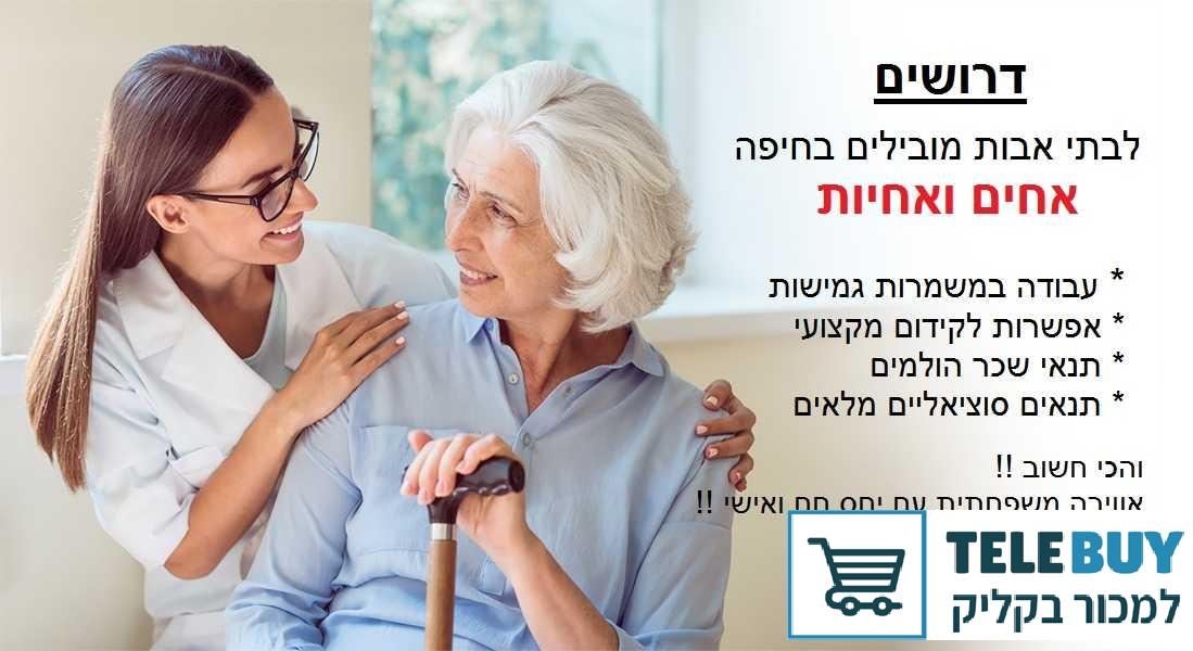 רפואה בחיפה