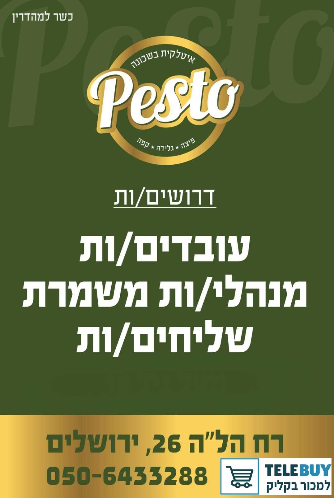 מסעדנות אוכל ומזון בירושלים