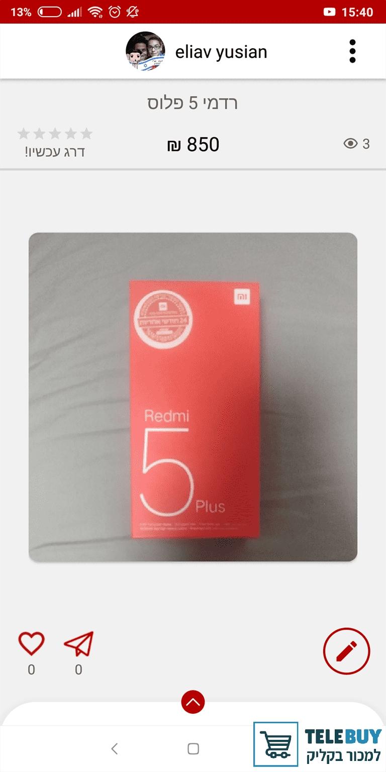 סלולרי מכשיר סלולרי Xiaomi אחר בנתניה