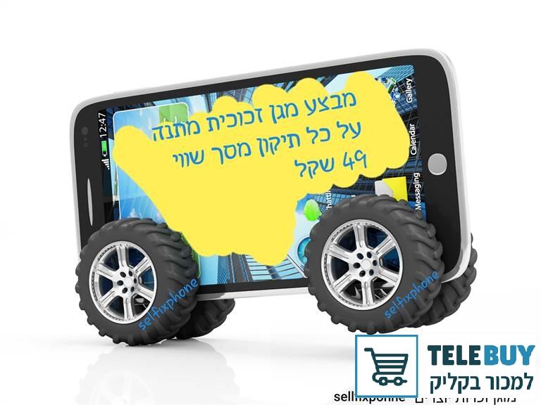 מכשיר סלולרי   בחיפה