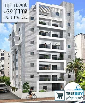 דירות למכירה דירה בישובים באזור מרכז