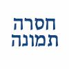 סאן יאנג ג'וי רייד 125 בתל אביב-יפו