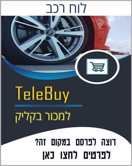 מפוארת סלולרי יד שניה, מוצרי חשמל, לבית ולגן » TeleBuy XY-94